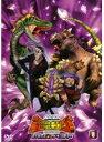 【中古】古代王者 恐竜キング Dキッズ・アドベンチャー Vol.8 b15655/58DRJ-10838【中古DVDレンタル専用】