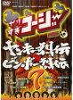 【中古】やりすぎコージー DVD 7 ヤンキー列伝&ビンボー列伝 b6689/YRBR-00148【中古DVDレンタル専用】