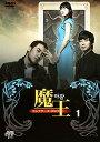 【中古】魔王 コレクターズDVD 1 b9373/JVDK-1240R【中古DVDレンタル専用】