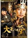【中古】大王の夢 Vol.2 b9661/KERD-1687【中古DVDレンタル専用】