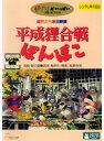 【中古】◎平成狸合戦ぽんぽこ/VWDG-8020【中古DVDレンタル専用】