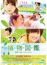 【中古】◎植物図鑑 運命の恋、ひろいました/DB-9930【中古DVDレンタル専用】