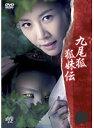 【中古】九尾狐 狐姉伝 六巻 b10069/JVDK-1336R【中古DVDレンタル専用】