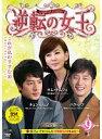 【中古】逆転の女王 9 b10127/PCBG-71859【中古DVDレンタル専用】