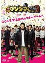 【中古】◎映画 闇金ウシジマくんPart3/SDPR-1184【中古DVDレンタル専用】
