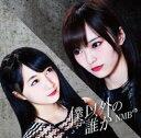 Idol Name: A Line - 【新品】僕以外の誰か (劇場盤)/NMB48/YRCS-90140【新品CDS】