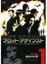 【中古】●プロット・アゲインスト SEASON 1 全3巻セット s7110/MX-537R-539R【中古DVDレンタル専用】