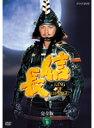 【中古】NHK大河ドラマ 信長 完全版 Disc.9 b11555/GNBR-7455R【中古DVDレンタル専用】