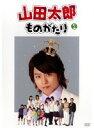 【中古】山田太郎ものがたり Vol.2 b11989/TCED-0228【中古DVDレンタル専用】