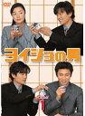 【中古】ヨイショの男 3 b12018/TCED-0523【中古DVDレンタル専用】