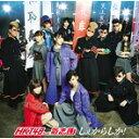 【中古】「しぇからしか!」(TYPE-C)(DVD付)/HKT48 feat.氣志團/UPCH-89249【中古CDS】