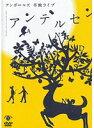 【中古】アンガールズ 単独ライブ 「アンデルセン」 b12498/VIBZ-10061【中古DVDレンタル専用】