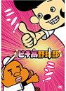 【中古】ピチ高野球部 b13154/JDD-8013【中古DVDレンタル専用】