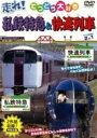 【中古】走れ!私鉄特急・快速列車 b13065/PDVD-040【中古DVDレンタル専用】