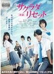 【中古】サクラダリセット 後篇 【訳あり】/DABR5210【中古DVDレンタル専用】