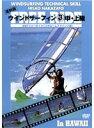 【中古】ウインドサーフィン 3 中・上級 WSFフリーライド b13798/DCPA-1109【中古DVDレンタル専用】
