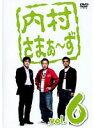 【中古】内村さまぁ〜ず vol.6 b13422/MHBR-260【中
