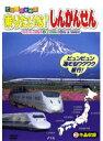 【中古】乗り物大好き!乗りたいな!しんかんせん b13894/PDVD-035【中古DVDレンタル専用】