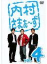 【中古】内村さまぁ〜ず vol.4 b13536/MHBR-258【中