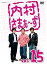 【中古】内村さまぁ〜ず vol.15 b16486/ANRB-5795【