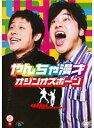 【中古】笑魂シリーズ 13 オジンオズボーン「やんちゃ