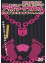 【中古】歌舞伎町ネゴシエーター影野臣直のプリズン・ダイエット 刑務所生活痩身術のススメ b14231/DMG-7777【中古DVDレンタル専用】