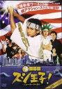 【中古】銀幕版 スシ王子! ~ニューヨークへ行く~ 回転バージョン b7528/DLR-3962【中古DVDレンタル専用】