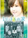 【中古】1リットルの涙 全6巻セットs9011/PCBC-70945-70950【中古DVDレンタル専用】