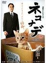 【中古】●ネコナデ 全4巻セット s12316/FMDR-9257-9260【中古DVDレンタル専用】