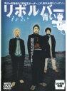 【中古】リボルバー 青い春 b14900/KSRO-24560【中古DVDレンタル専用】