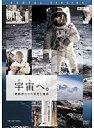 【中古】宇宙へ。 挑戦者たちの栄光と挫折 b15083/PLCD-66697【中古DVDレンタル専用】
