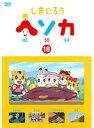 【中古】しまじろう ヘソカ 18 b15311/MHBM-326【中古DVDレンタル専用】