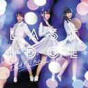 【新品】君のAchoo! WEB盤/ラストアイドル/PROV-50