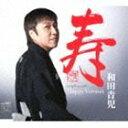 【中古】【未開封】寿/和田青児/CRCN-1728【新古CDS】