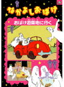 【中古】なかよしおばけ おばけ遊園地へ行く b16906/ASBX-3533【中古DVDレンタル専用】