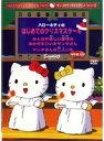 【中古】サンリオDVDクリスマス・シリーズ 「ハローキティの...