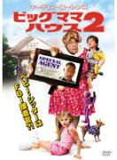 【中古】ビッグママ・ハウス 2 b19851/FXCB-29827【中古DVDレンタル専用】