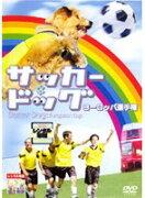 【中古】サッカー・ドッグ ヨーロッパ選手権 b18210/RDD-36260【中古DVDレンタル専用】