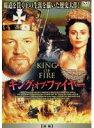 【中古】キング・オブ・ファイヤー 前後編 全2巻セットs11695/FFEDR-00098-99【中古DVDレンタル専用】