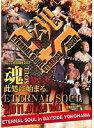 【中古】ETERNAL SOUL in BAY SIDE YOKOHAMA VOL.1 b19439/RESY-01【中古DVDレンタル専用】