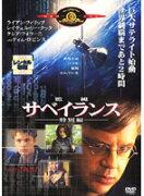 【中古】サベイランス 監視 特別編 b19523/GXBR-19977【中古DVDレンタル専用】