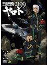 【中古】宇宙戦艦ヤマト2199 [4] b20392/CBDR-298