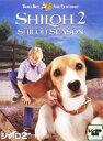 【中古】ビーグル犬 シャイロ2 特別版 b21021/DLR-3