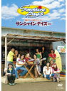 【中古】サンシャインデイズ~劇場版 b21336/PCBP-71695【中古DVDレンタル専用】