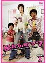 【中古】暴れん坊ママ Vol.1 b22383/PCBC-71361【中古DVDレンタル専用】