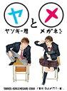 【中古】ヤンキー君とメガネちゃん 1 b23481/TCED-0893【中古DVDレンタル専用】