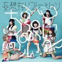 Idol Name: Ma Line - 【新品】ちちんぷいぷい♪(通常盤) c850/妄想キャリブレーション/SRCL-9058【新品CDS】