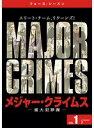 【中古】MAJOR CRIMES メジャー・クライムス 重大犯罪課 フォース・シーズン 全12巻セット s13037【レンタル専用DVD】