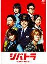【中古】シバトラ ~童顔刑事・柴田竹虎~ Vol.3 b22638/ACBR-10639【中古DVDレンタル専用】