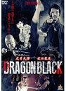 【中古】DRAGON BLACK 全2巻セットs10277/DALI-10677-10719【中古DVDレンタル専用】